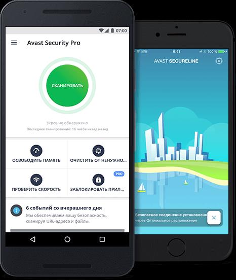 Защита Avast для мобильных устройств